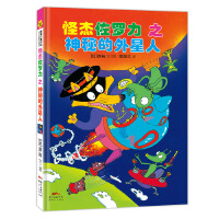 怪杰佐罗力冒险系列10-神秘的外星人:日本热卖30年,狂销3500万本的经典童书