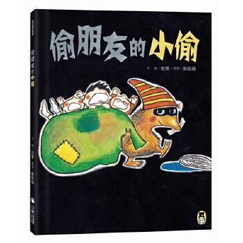 【现货】 信實《偷朋友的小偷》小熊出版