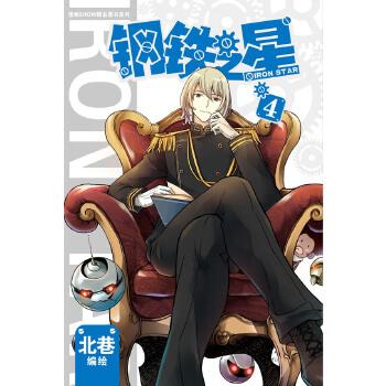 漫画秀精品图书系列:钢铁之星4(2013开启机械新纪元!)
