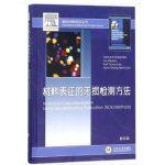 材料表征的无损检测方法 国际材料前沿丛书