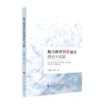 地方新型智库建设理论与实践