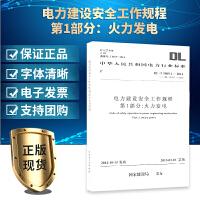 DL5009.1-2014电力建设安全工作规程 第1部分:火力发电
