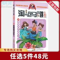 淘气包马小跳 26 和鹦鹉对话的人 漫画书升级版 杨红樱 儿童课外书籍 呼唤张扬孩子的天性 小学生阅读书 儿童读物 正