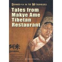 都市里的香格里拉---玛吉阿米餐厅的故事 Tales from Makye Ame Tibetan Restauran