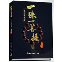 一珠一菩提:禅意佛珠饰(集佛珠介绍、饰品欣赏、禅意生活、珠宝知识于一体的文玩收藏书。)