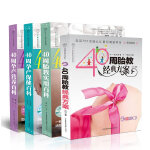 40周全程孕产百科套装(全套共4册)-(40周全程指导,280天专业孕育智慧)