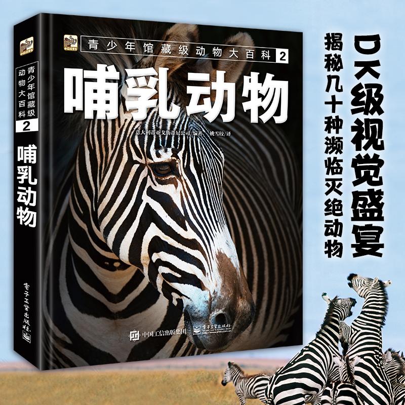 青少年馆藏级动物大百科2 哺乳动物 堪比DK的精美配图,大量富有趣味的图片,增强了书的科学性,令人过目不忘。