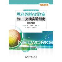 【二手旧书8成新】思科网络实验室路由、交换实验指南(第2版 梁广民,王隆杰著 9787121194115