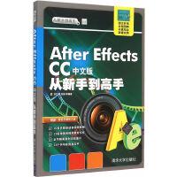 【二手旧书8成新】After Effects CC中文版从新手到高手 刘红娟 9787302403586