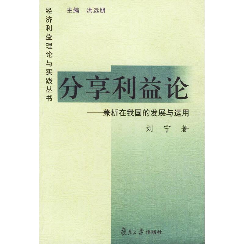 分享利益论——兼析在我国的发展与运用——经济利益理论与实践丛书
