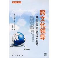 跨文化领导--世界领导者的成功战略 (美)艾德・科恩,毛学军 9787506035071