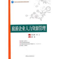 【二手旧书8成新】旅游企业人力资源管理 吴应利,刘去 9787503254420