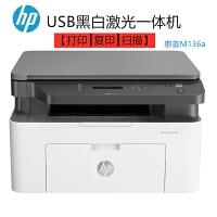 hp/惠普136a/136w/136nw 黑白激光一体机打印机三合一打印复印扫描 M1136升级款