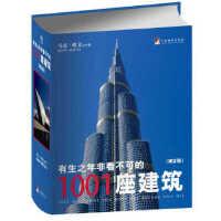 有生之年非看不可的1001座建筑