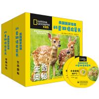 美国国家地理科普双语启蒙书上(套装共2盒)(专供)