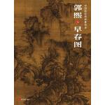中国画经典临摹范本・郭熙与早春图