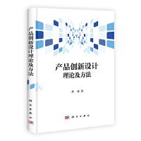 【旧书二手书8新正版】 产品创新设计理论及方法 李彦  9787030337016 科学出版社