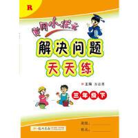 三年级下-R-黄冈小状元解决问题天天练-/1602 9787508846255 龙门书局