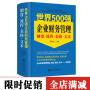 世界500强企业财务管理制度流程表格文本大全 2020版世界500强企业财务管理制度企业财务管理实用考试会计教材工具书