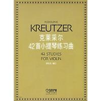 正版图书 克莱采尔42首小提琴练习曲