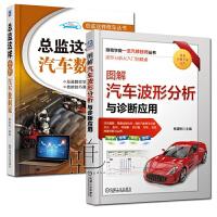全2册 图解汽车波形分析与诊断应用 总监这样分析汽车数据流 示波器使用教程 博世发动机管理系统控制原理及诊断方法 汽修