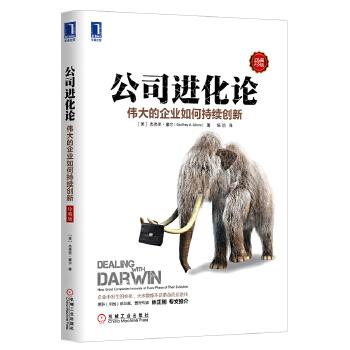 公司进化论(pdf+txt+epub+azw3+mobi电子书在线阅读下载)