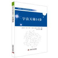 中国科协三峡科技出版资助计划--宇宙天梯14步