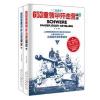 士兵突击:二战德军653重装甲歼击营战史(上、下册)