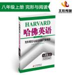 (2018秋)哈佛英语 完形填空与阅读理解巧学精练 八年级 (上)