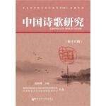 中国诗歌研究(第十八辑)
