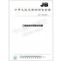 JB/T 10778-2007 三相油浸式调容变压器