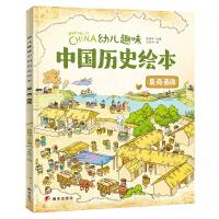 夏商西周 幼儿趣味中国历史绘本 我们的历史