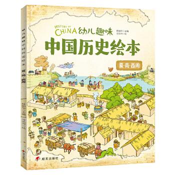 夏商西周 幼儿趣味中国历史绘本 我们的历史 故宫院长打造专属于孩子的历史绘本,港澳内地同步上市。给儿童的*本历史启蒙书,探索中华上下五千年的起源故事。将上古神话、历史故事、远古生活一本道尽。中国,从这里开始。
