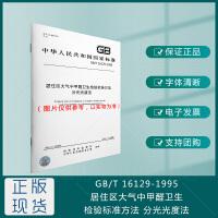 GB/T 16129-1995居住区大气中甲醛卫生检验标准方法 分光光度法