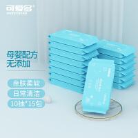 【到手价19.9】可爱多 木糖醇 婴儿口手湿纸巾小包装 30包装(10抽/包) 出门必备
