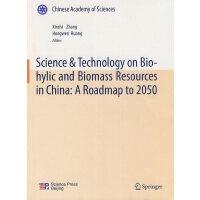 中国至2050年生物质资源科技发展路线图(英文版)