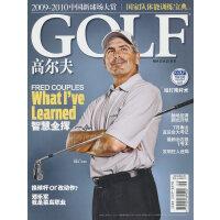 库普斯智慧全挥:高尔夫(2010年9月号总第117期)