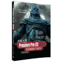 突破平面Premiere Pro CC 2015影视编辑与制作