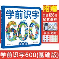 """学前识字600 : 基础版(含300张奖励贴纸)附赠""""有图无图""""切换手卡 双语音频 儿童学前识字书 注音版 3?7岁"""