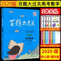 百题大过关高考数学理科版第二关核心题全国修订通用版2020版