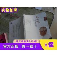 【二手9成新】南�谚�一代大��未�h行周瑞金、��耀�ゾ��_海出版社