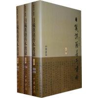 日藏汉籍善本书录(共3册)