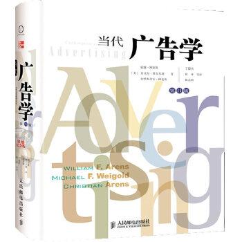 """当代广告学(第11版)(精装,25周年""""银婚纪念版"""")"""