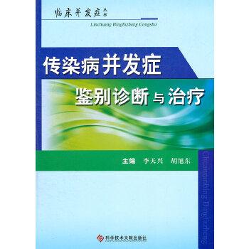 传染病并发症鉴别诊断与治疗  临床并发症丛书