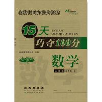 15天巧夺100分数学五年级 上册19秋(人教版)全新版