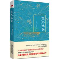 【二手旧书8成新】蓝色城堡 (加) 蒙哥马利,邵亚楠 9787550233447