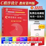 C程序设计谭浩强第四版 c语言程序设计谭浩强 计算机应用基础 大学计算机基础教材 c语言自学教程入门经典可搭辅导