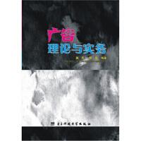 【二手旧书8成新】广告理论与实务 蓝充,张茜 9787564711054