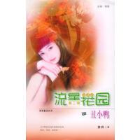 流星族休闲花园丛书・第二辑069:丑小鸭
