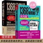 1368个单词就够了+实用篇 全两册 王乐平 用英语思维去表达 实用英语 英语口语入门书 英语零基础自学单词学习书籍